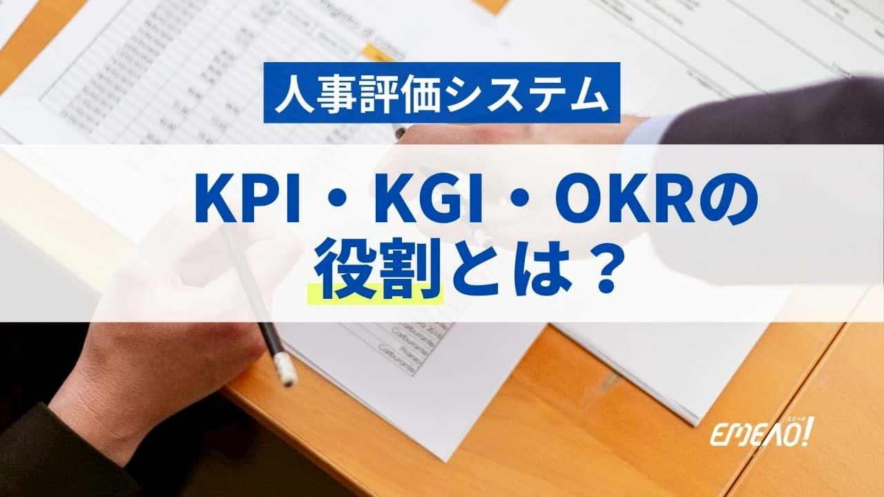 93edbfd92112bd733b0be6c89cb8ae8e - 人事評価システムにおけるKPI・KGI・OKRの役割とは