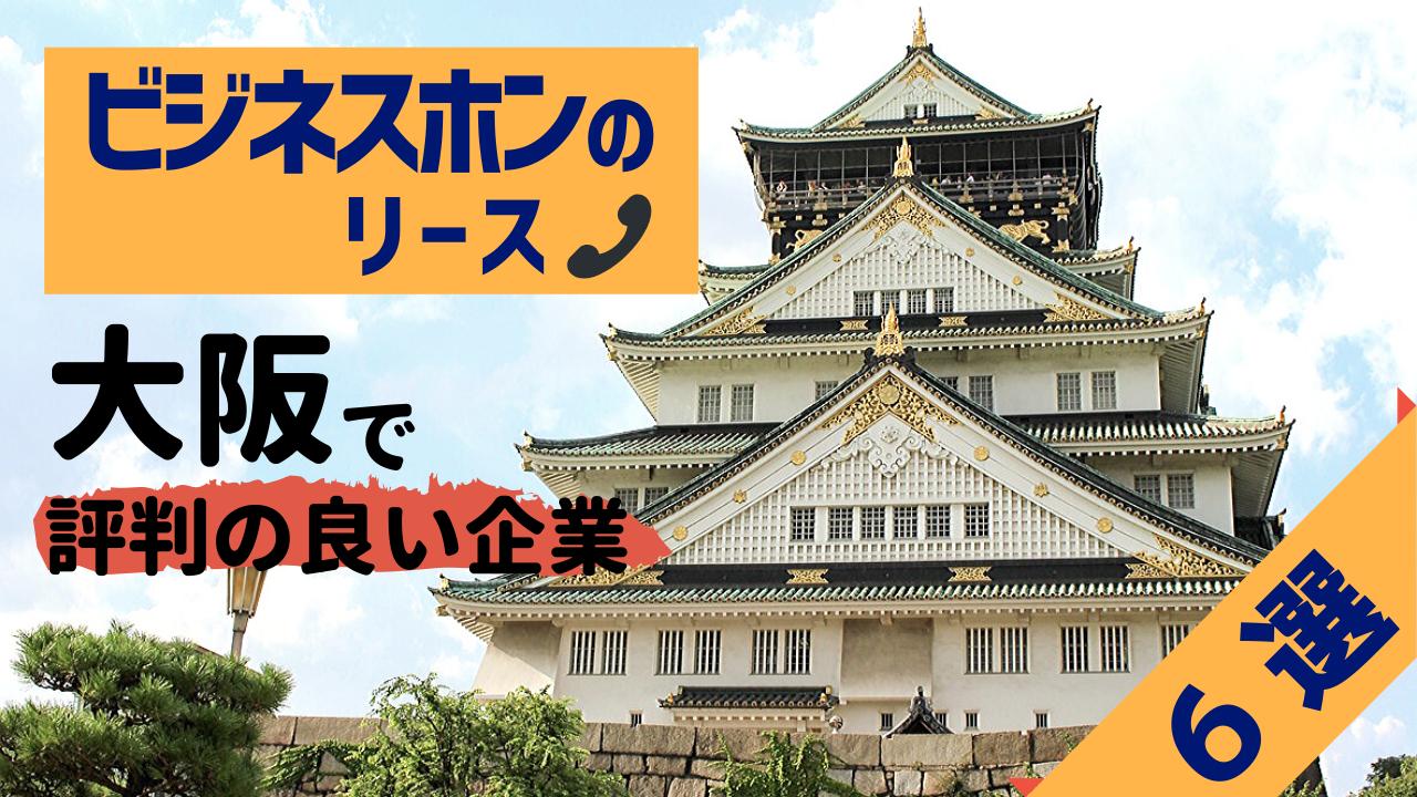 大阪府で設置までを迅速に対応するビジネスホンリース業者6選!