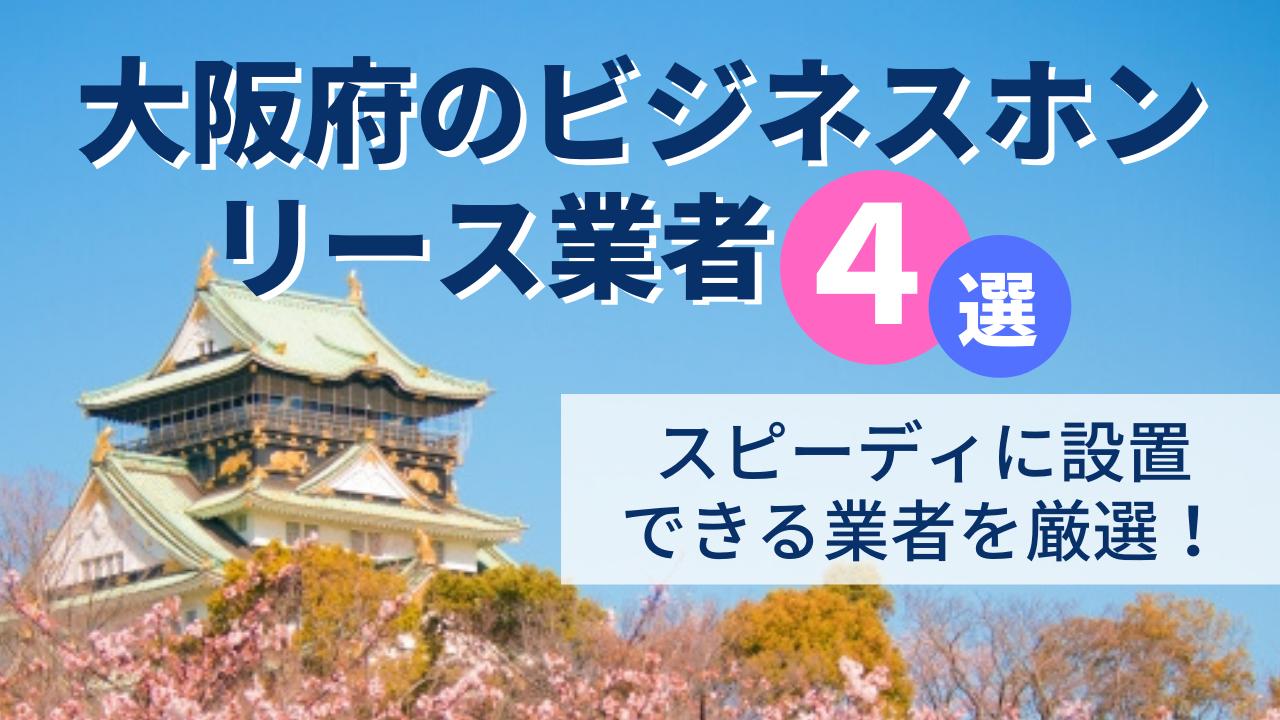 aee2ea0987f0946fa0c90b245d3a0172 - 大阪府でビジネスホンをスピーディに設置できるリース業者4選