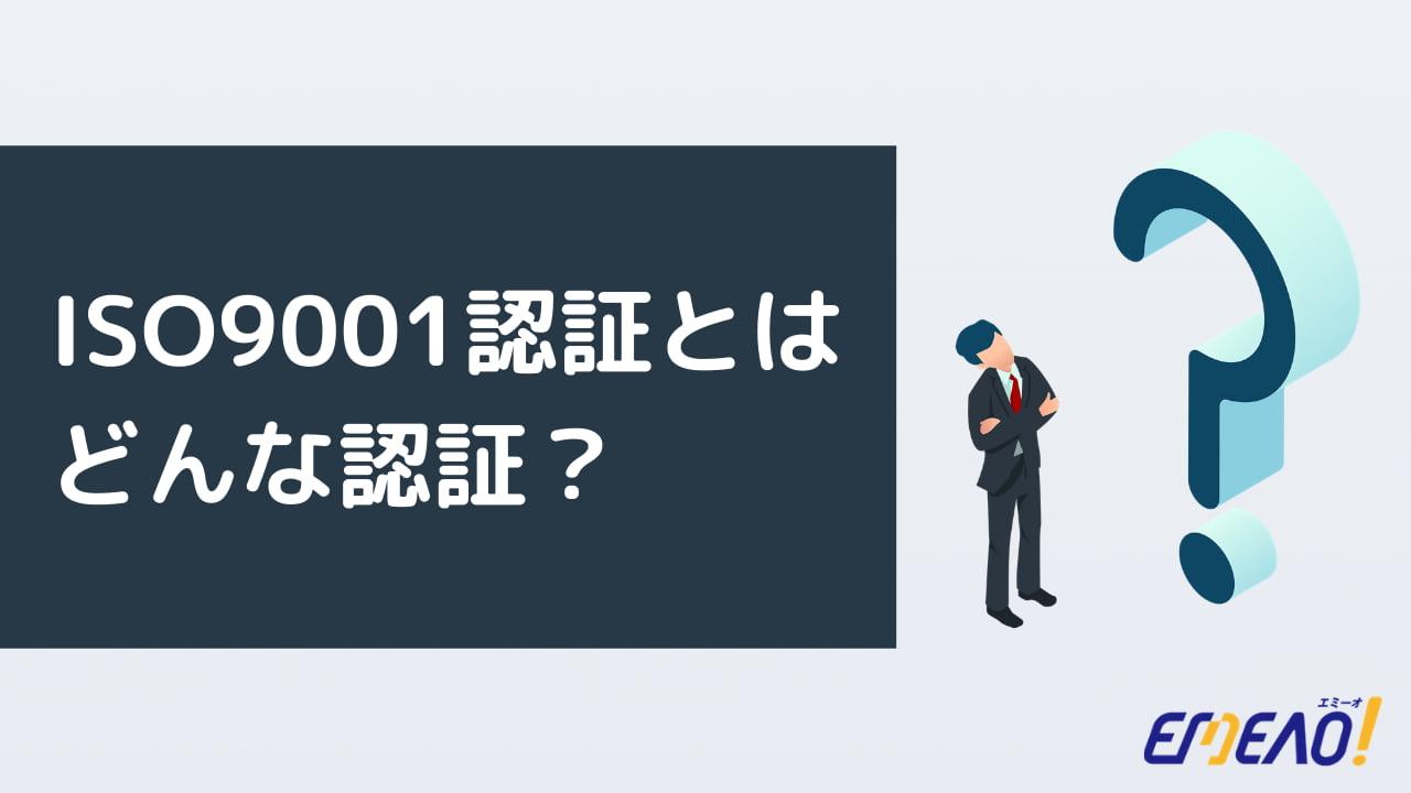 b0764777efd92075ff3db35b81b52241 - ISO9001認証とは?取得するメリット・デメリットも紹介