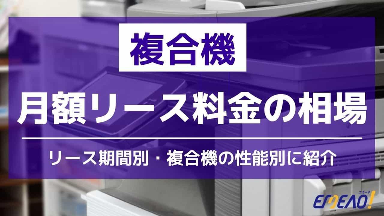 【複合機業者監修】複合機・コピー機のリース料金の相場