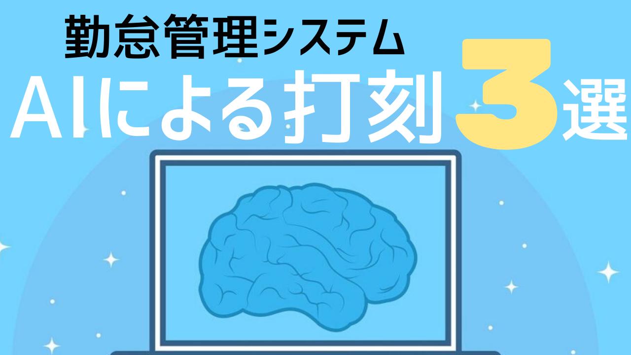 AIによる打刻方法3選!勤怠管理システムをもっと便利に