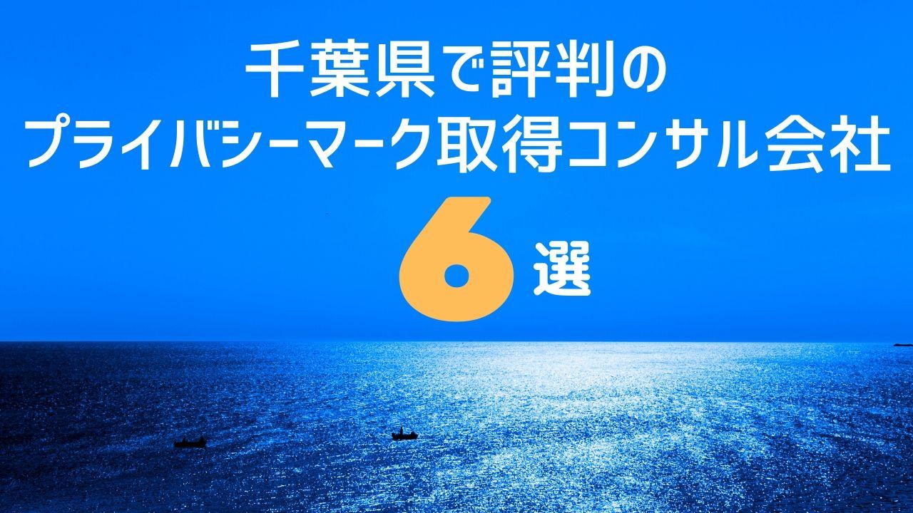 千葉県でPマーク取得後のサポートに定評があるコンサル会社6選!