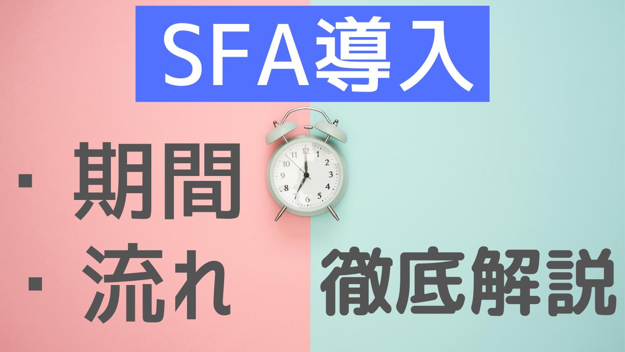 SFA導入までにかかる期間はどれくらい?導入の流れも紹介
