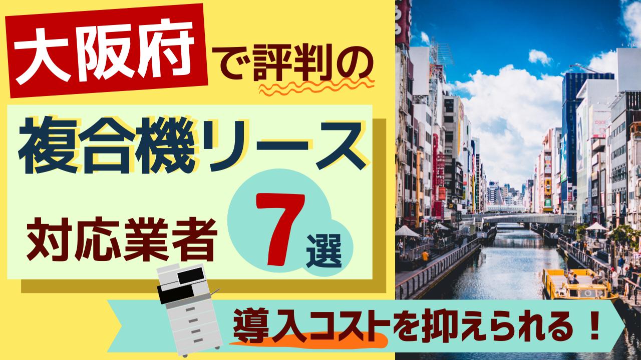 dbed74f1a030b2881afd6c2f7e318a04 - 大阪府で導入コストを抑えるのにおすすめな複合機リース業者7選!