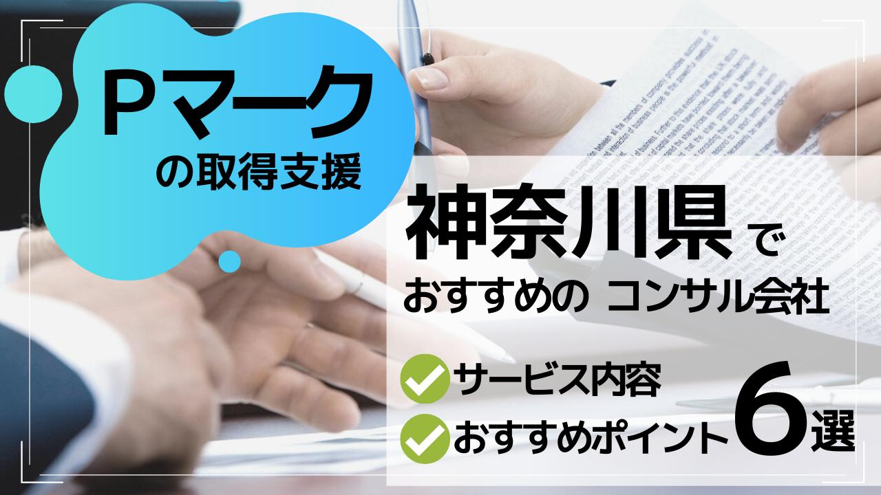 e31aa2962e362a9ec4ed75f575070a20 - 神奈川県のPマーク取得コンサル会社6選!自社運営が可能になる支援