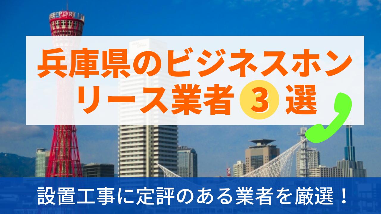 e4c0d23029eb258b63e19cea43a1eac9 - 兵庫県で設置工事に定評のあるビジネスホンリース業者3選