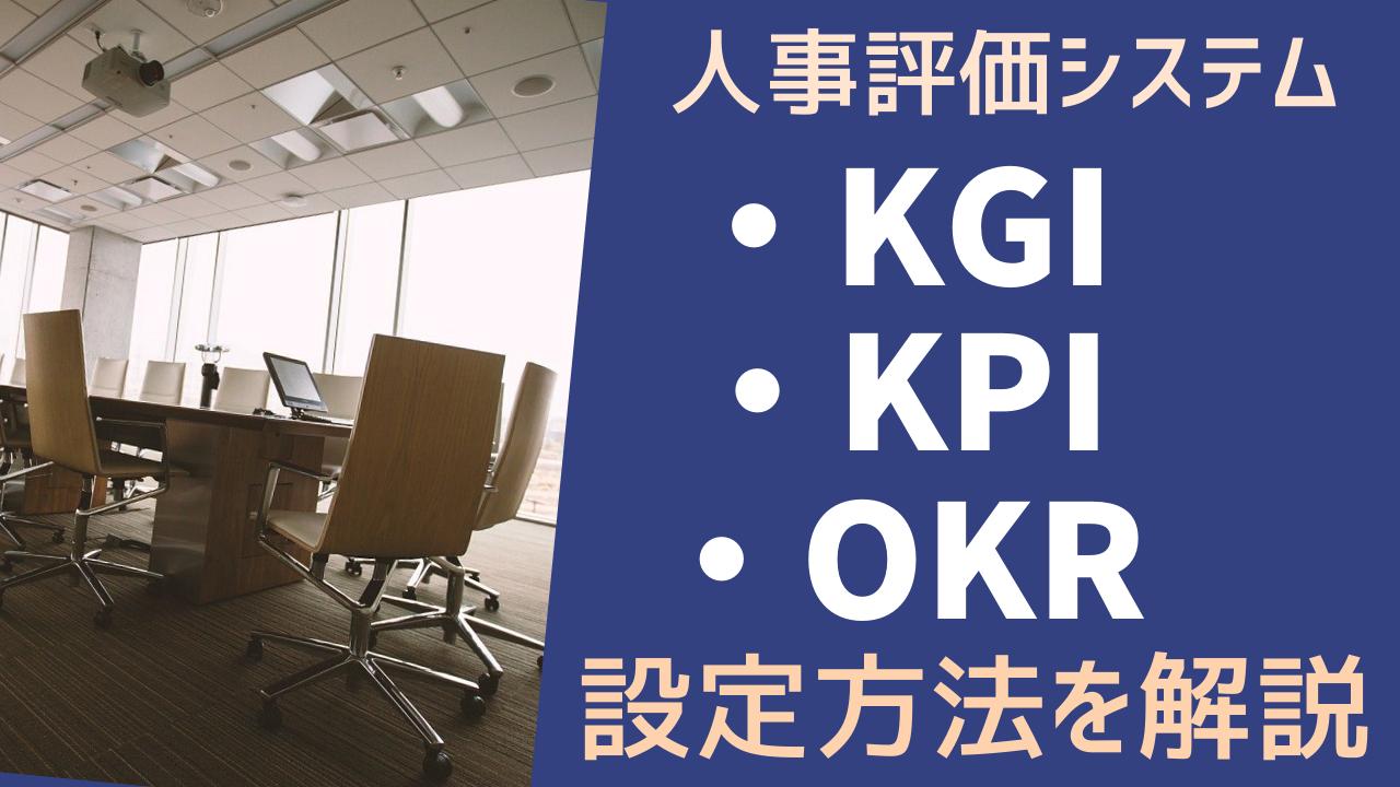 人事評価システムのKGI・KPI・OKRの設定方法を解説