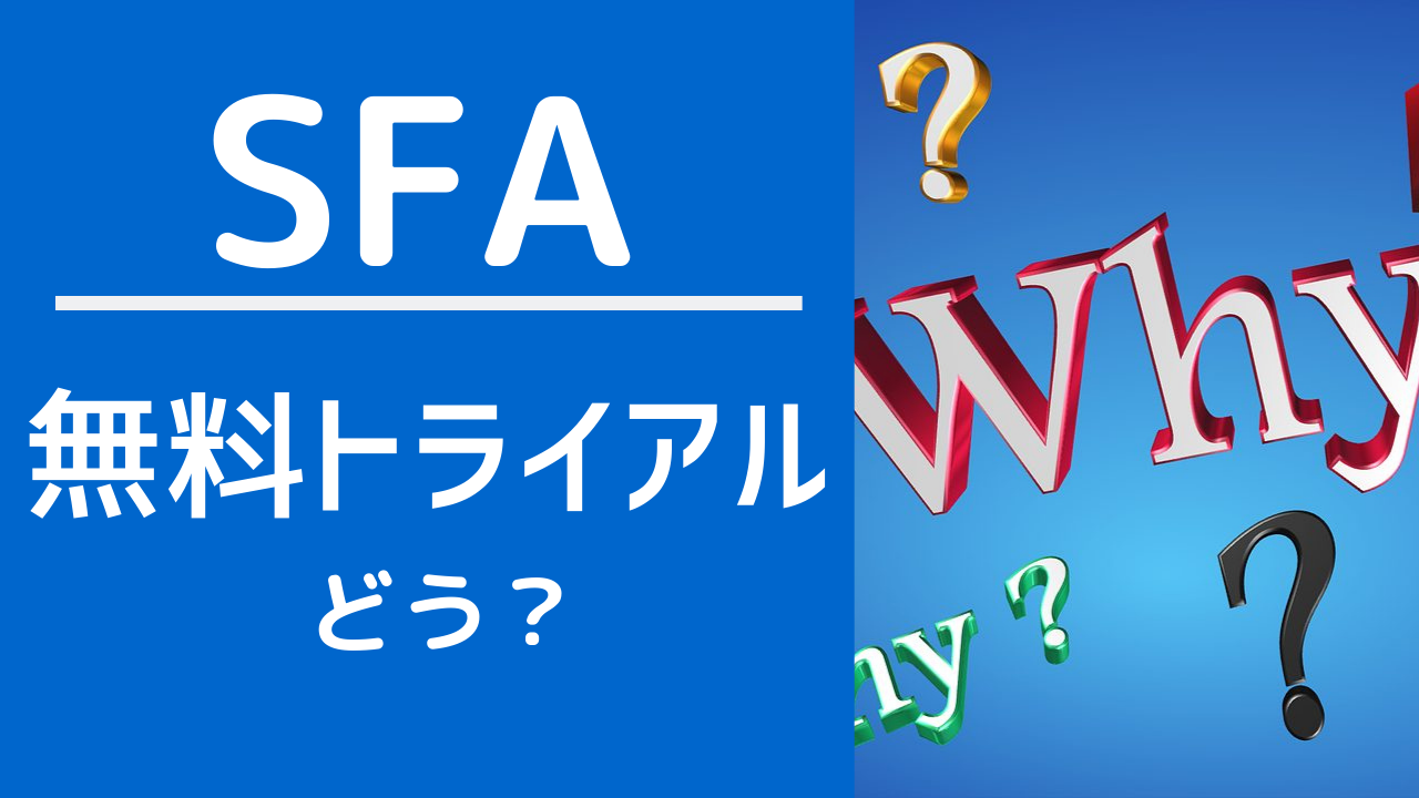 f01d80bff04a67ce34ae83aadd2215e9 - SFAを本格導入する前に無料トライアルをすべき2つの理由