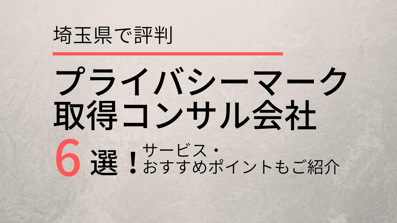 埼玉県で運用体制の構築に強みがあるコンサル会社6選!特徴を紹介