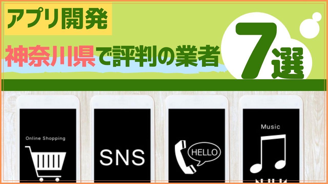 神奈川県で丁寧な相談対応とアドバイスをするアプリ開発業者7選!