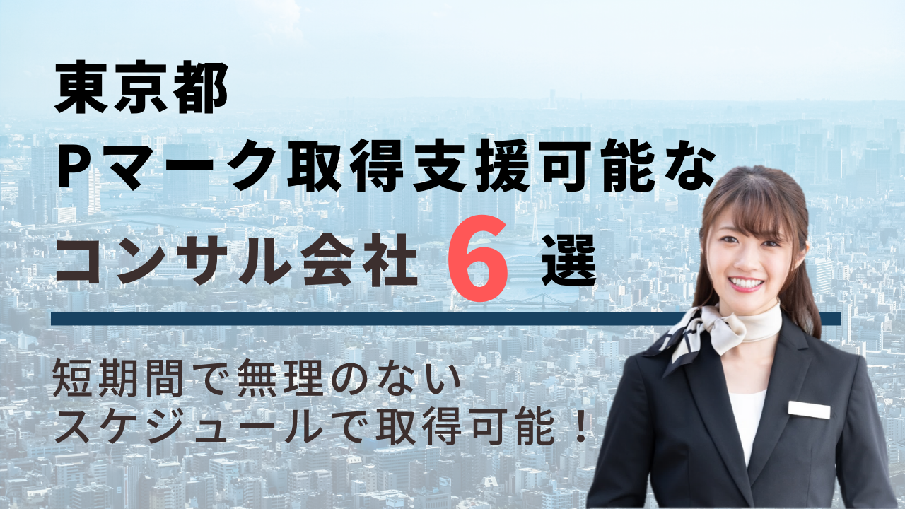 fd9f1592de607272b3c8bd6c4e0d321a - 東京都で短期間のPマーク取得が可能なコンサル会社6選!強みを紹介
