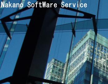 有限会社中野ソフトウェアサービス