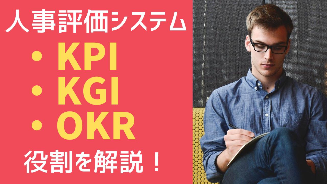 人事評価システムのKPI・KGI・OKRとは?どんな役割なの?