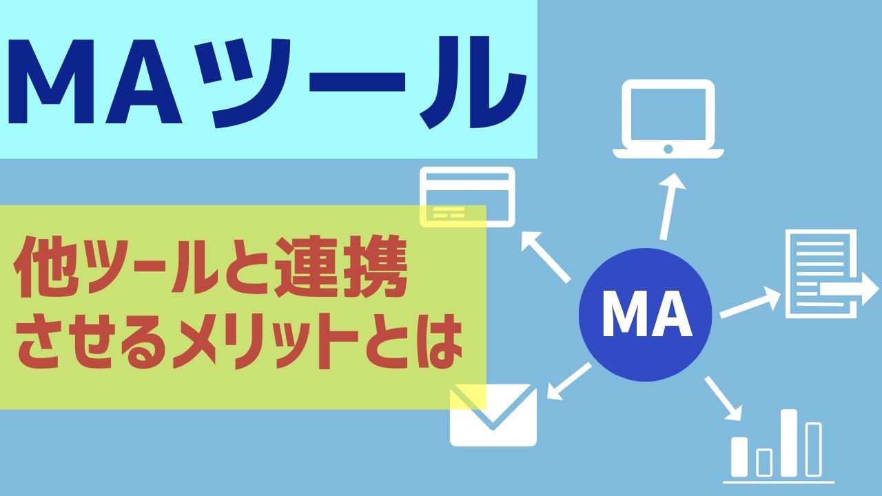 MAツールは他ツールと連携させるべき?連携させるメリットとは
