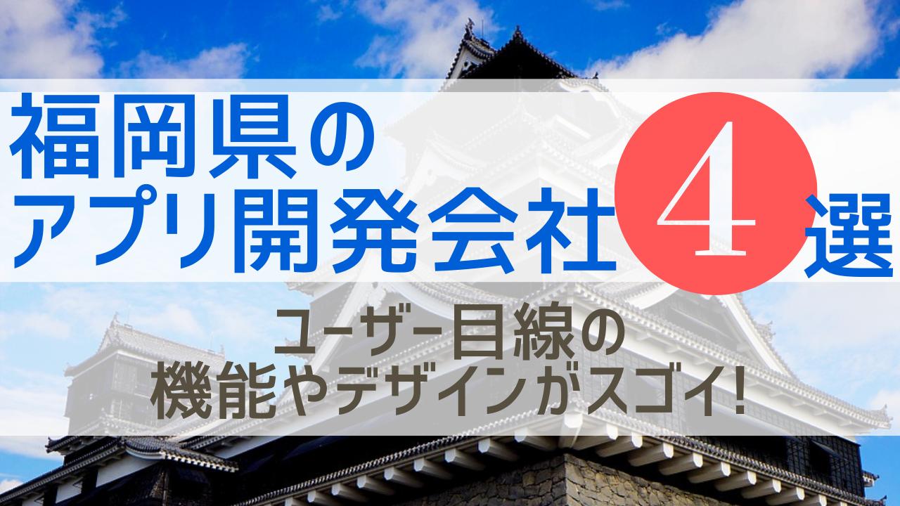 福岡県でユーザー目線の機能やデザインに長けたアプリ開発会社4選