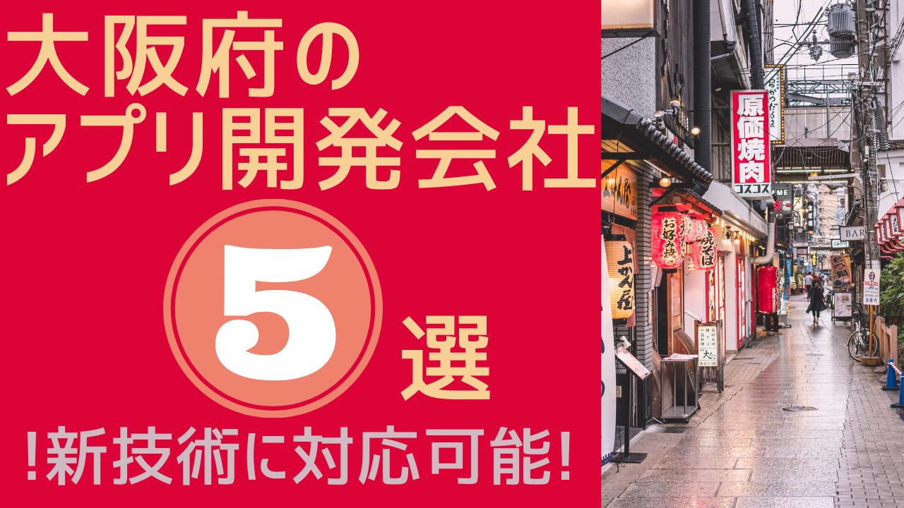 大阪府の新技術に対応可能なトレンドを抑えたアプリ開発会社5選!
