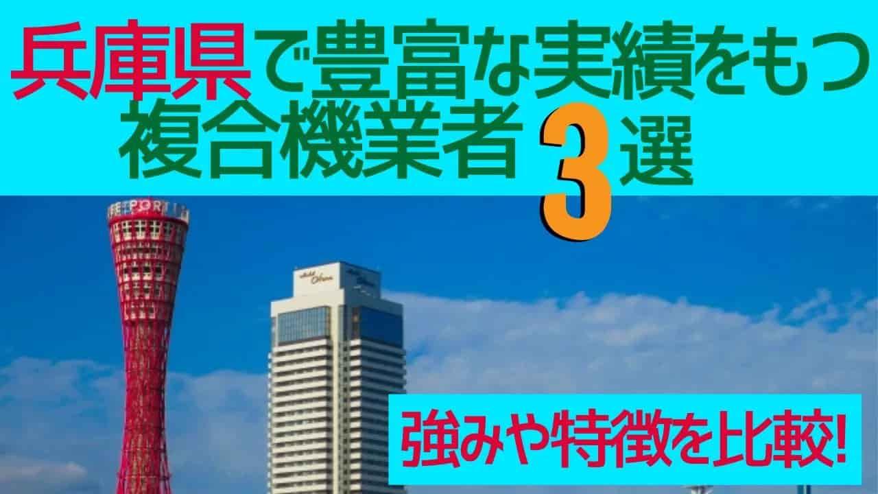 兵庫県で豊富な複合機の導入実績を持つおすすめOA機器業者3選