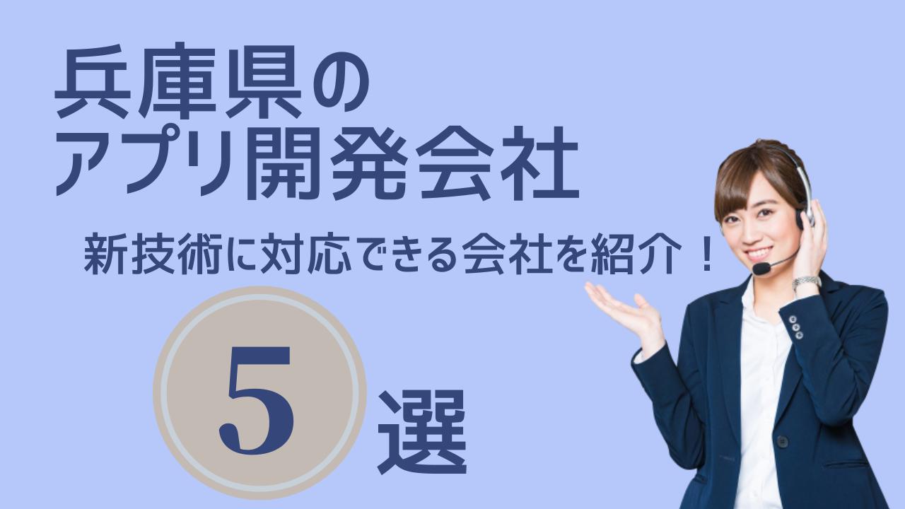 1 1 - 兵庫県で多様な分野のアプリ開発ができる会社5選!特徴・強みを解説