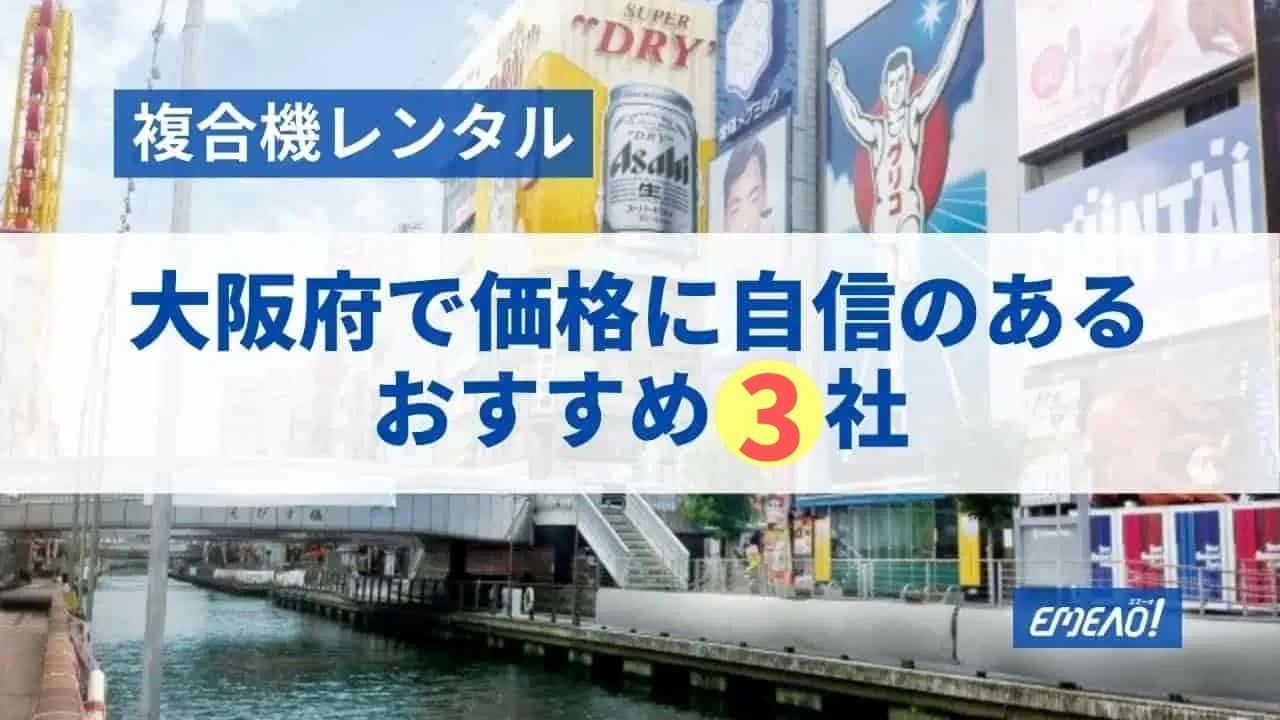 大阪府でレンタルに対応できるおすすめ複合機業者3社それぞれの強み