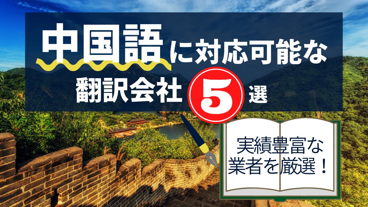 1e645cea1dc60628c83078963431dbca - 中国語・日本語間の翻訳に対応可能かつ実績豊富な翻訳会社5選