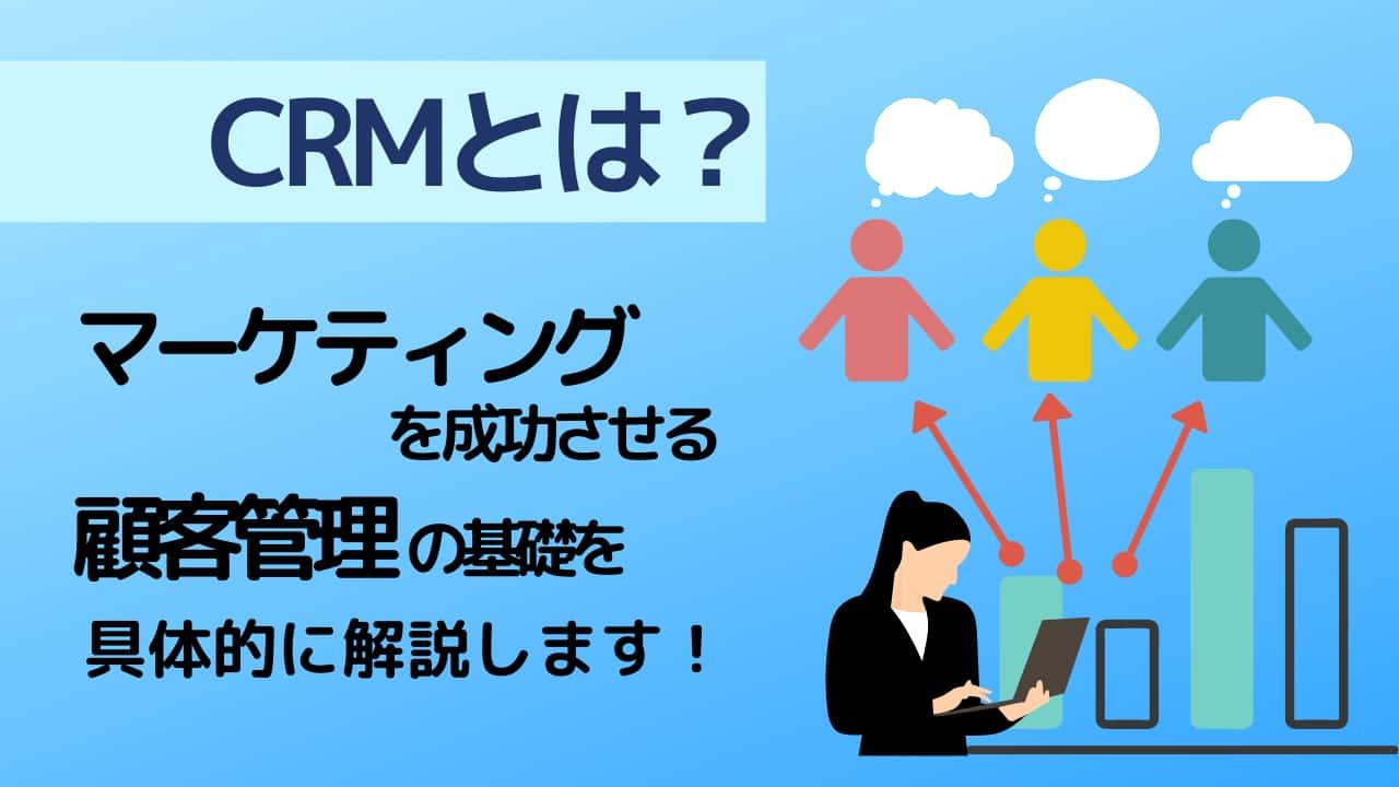 CRMとは?マーケティング成功につながるデータ活用法とともに解説