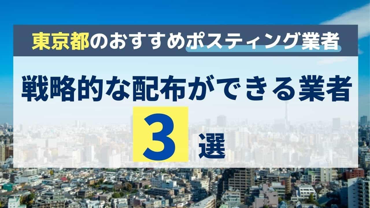 1f41fb3be7ddf52ea6b2f822073ce651 - 東京都で戦略的なポスティングができる業者3選