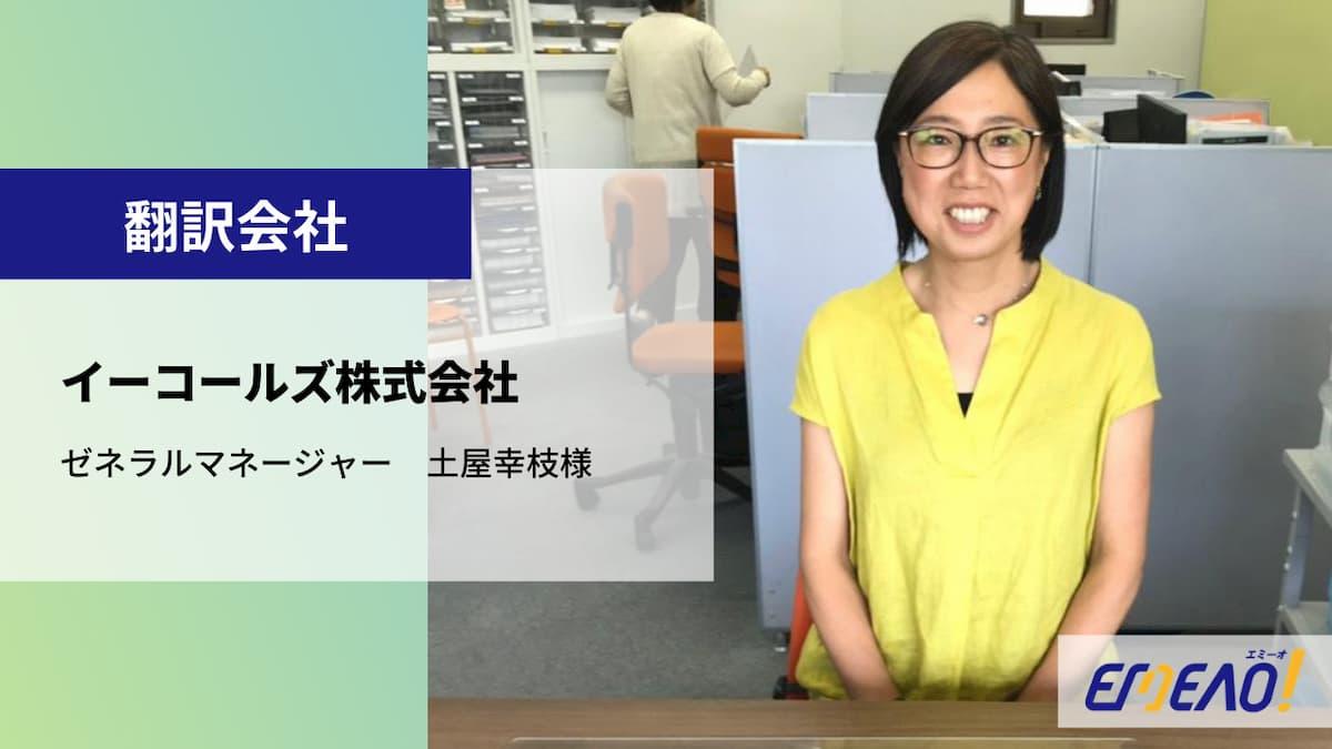 前の外注先とは比べられないほど正確な翻訳会社に出会えました!【お...