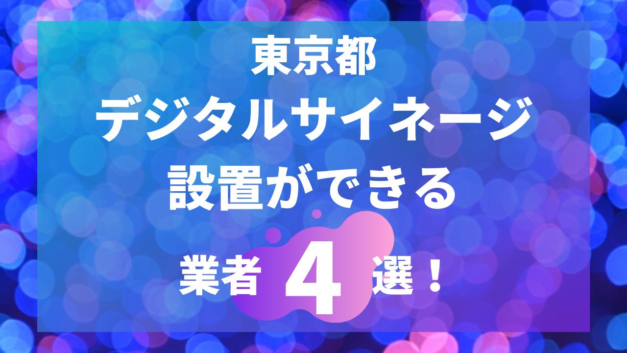 東京都でコンテンツ制作ができるデジタルサイネージ業者4選!