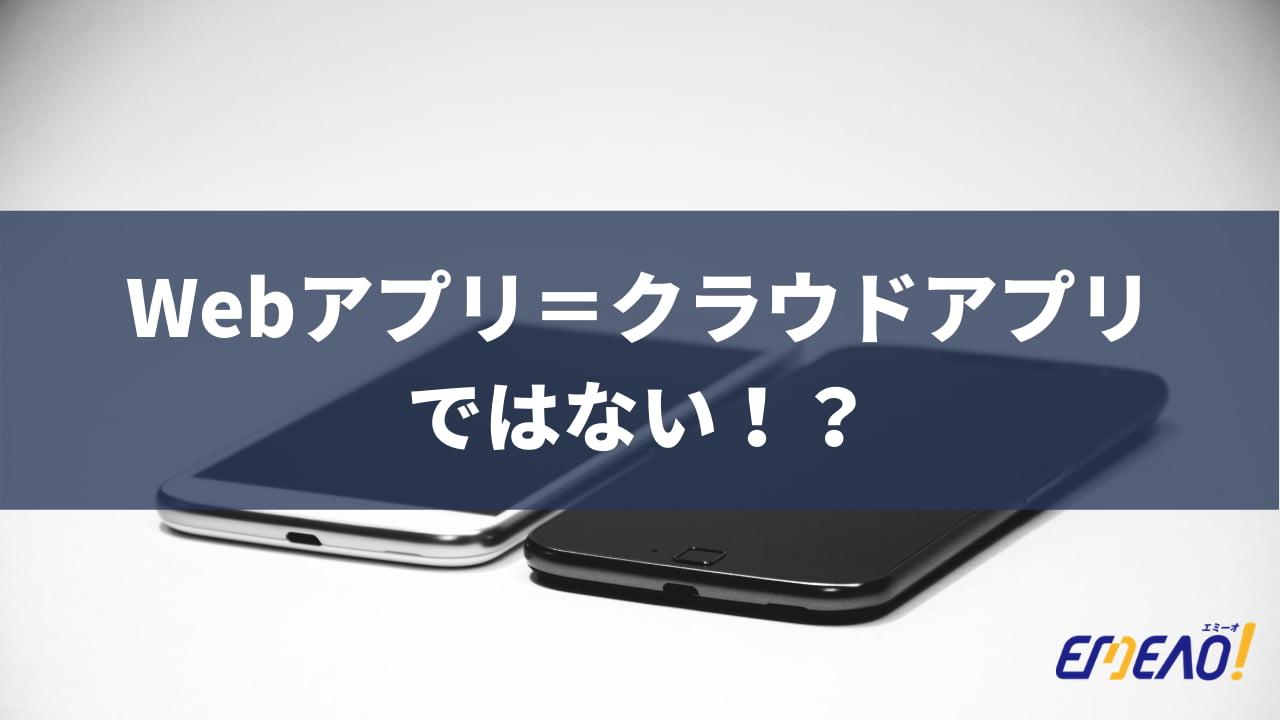2c80208e8d3b792c31660c0ad23e9064 - Web アプリとクラウドアプリの違いとは?それぞれの仕組みから解説