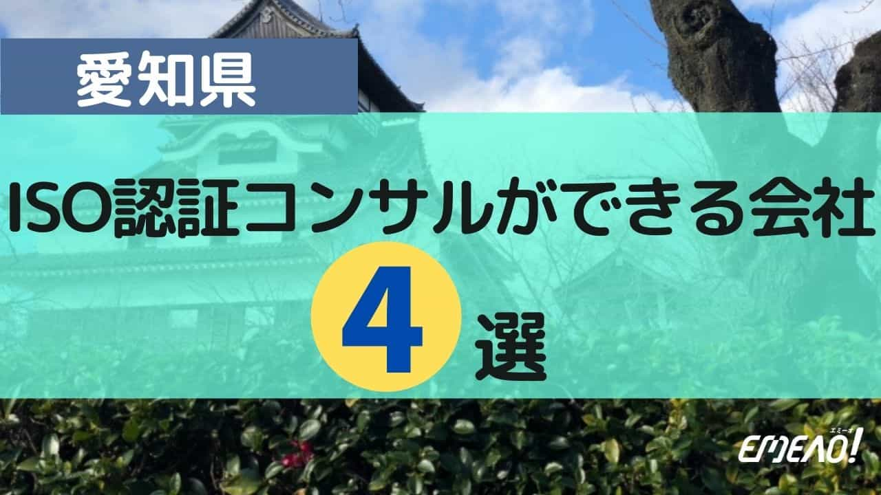 2d3e0efb9e3d6f35d582356998d24202 - 愛知県でISO認証の取得コンサルができるおすすめ業者4社それぞれの強み