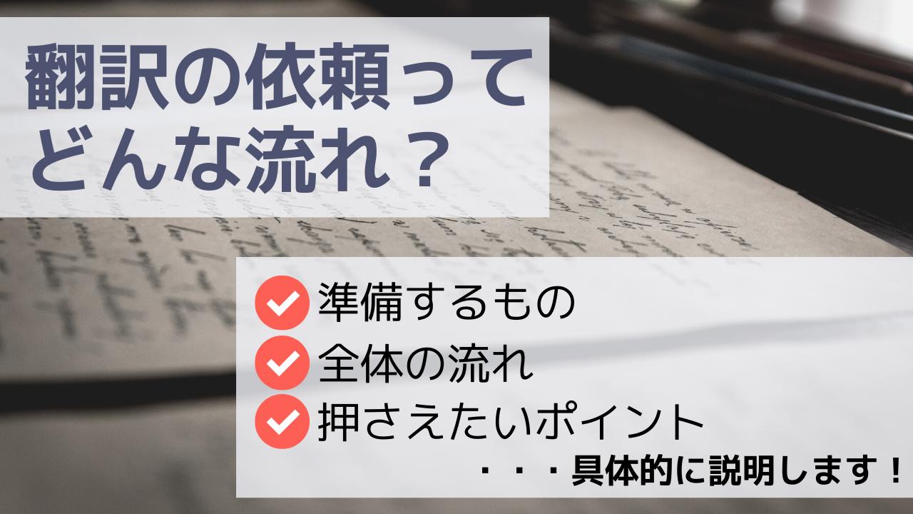 翻訳会社に依頼をするときの流れとは?ポイントともに解説します