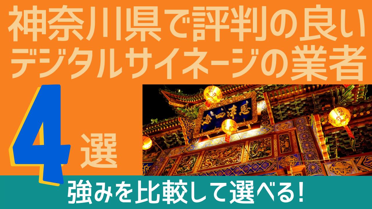 神奈川県で評判の良いおすすめデジタルサイネージ業者4選