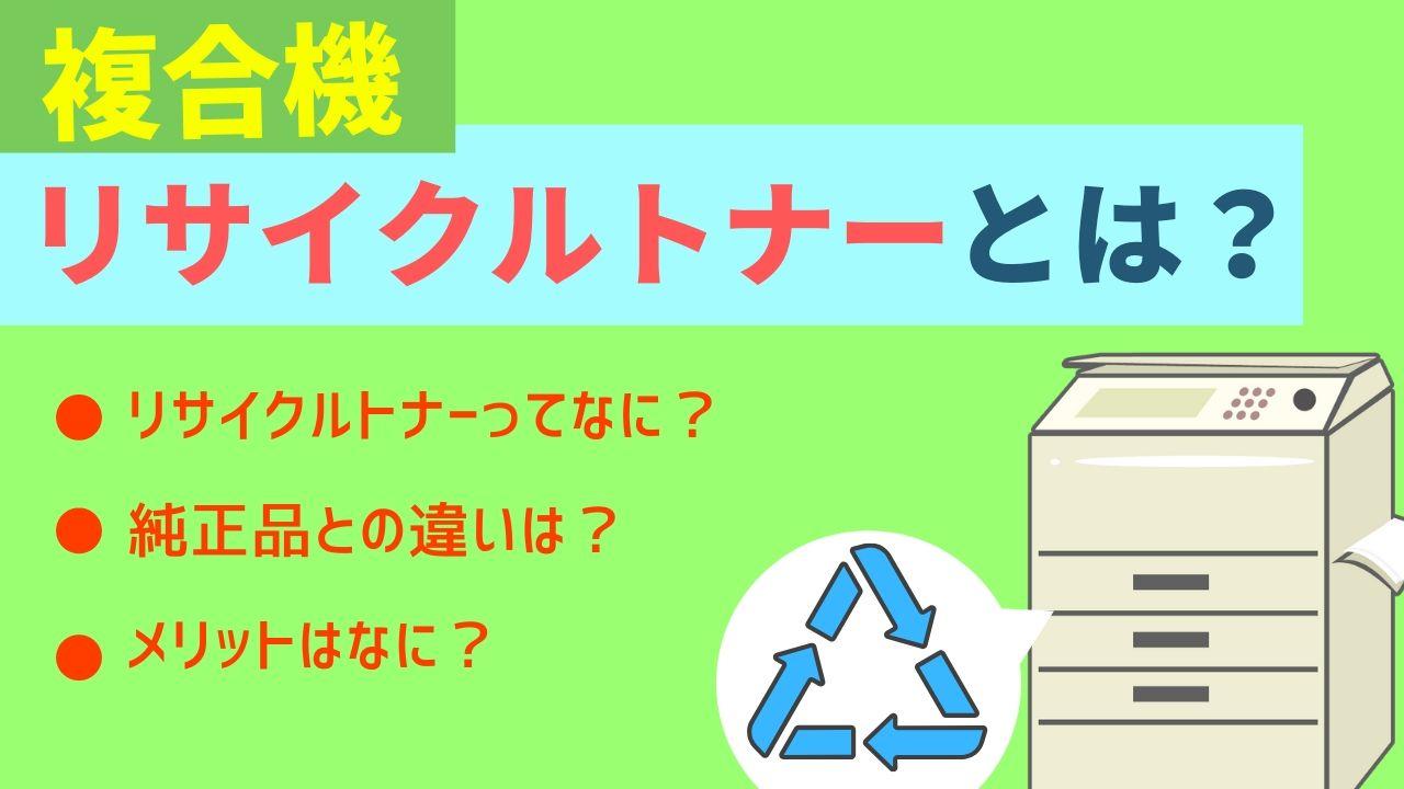 複合機のリサイクルトナーとはなに?純正品との違いとメリットとは