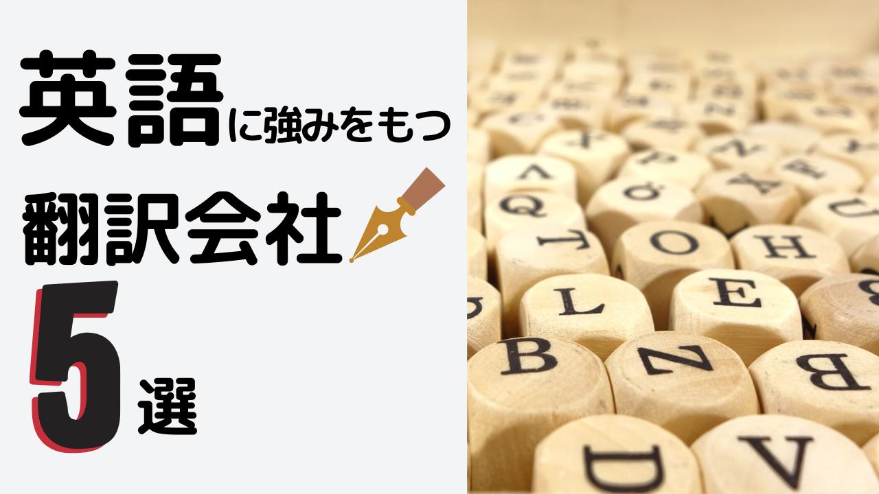 英語の翻訳で各業界・分野の文書に強みを持つ翻訳会社5社を紹介!