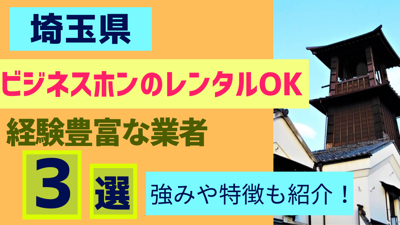 37e759bf0cc8edbd4dad417d16fa46c1 - 埼玉県内で多数導入実績をもつビジホンのレンタル契約対応業者3選!