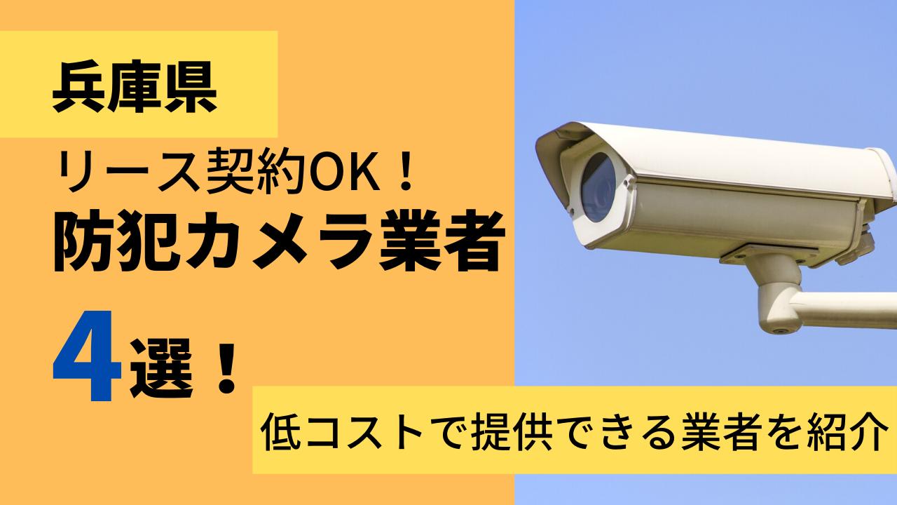 3c598ed1eb24c2ca14d88803f3a48519 - 兵庫県で防犯カメラを低コストで提供できるリース対応可能業者4選