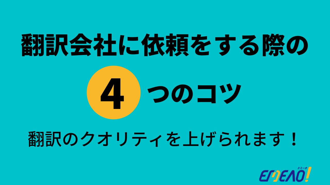 クオリティが高くなる!翻訳会社に依頼するときの4つのコツ
