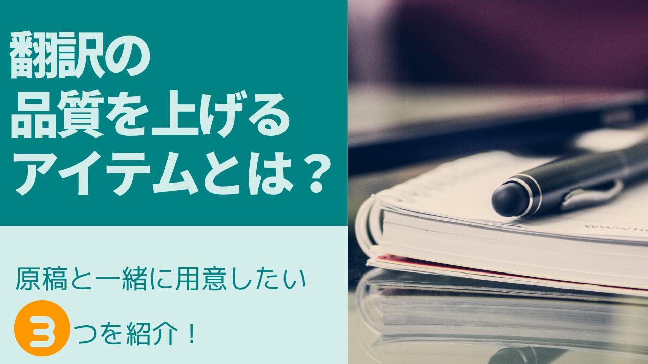 417b2f502a4e99a63562b2672ebbba15 - 翻訳依頼の際に用意すると品質アップが期待できる3つの書類とは?