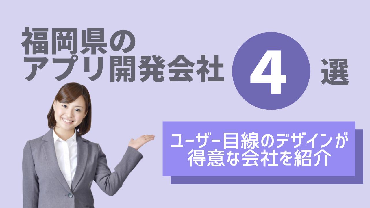 494ef5f117dcc950f5aec0d84c2ed1d9 - 福岡県でユーザー目線の機能やデザインに長けたアプリ開発会社4選
