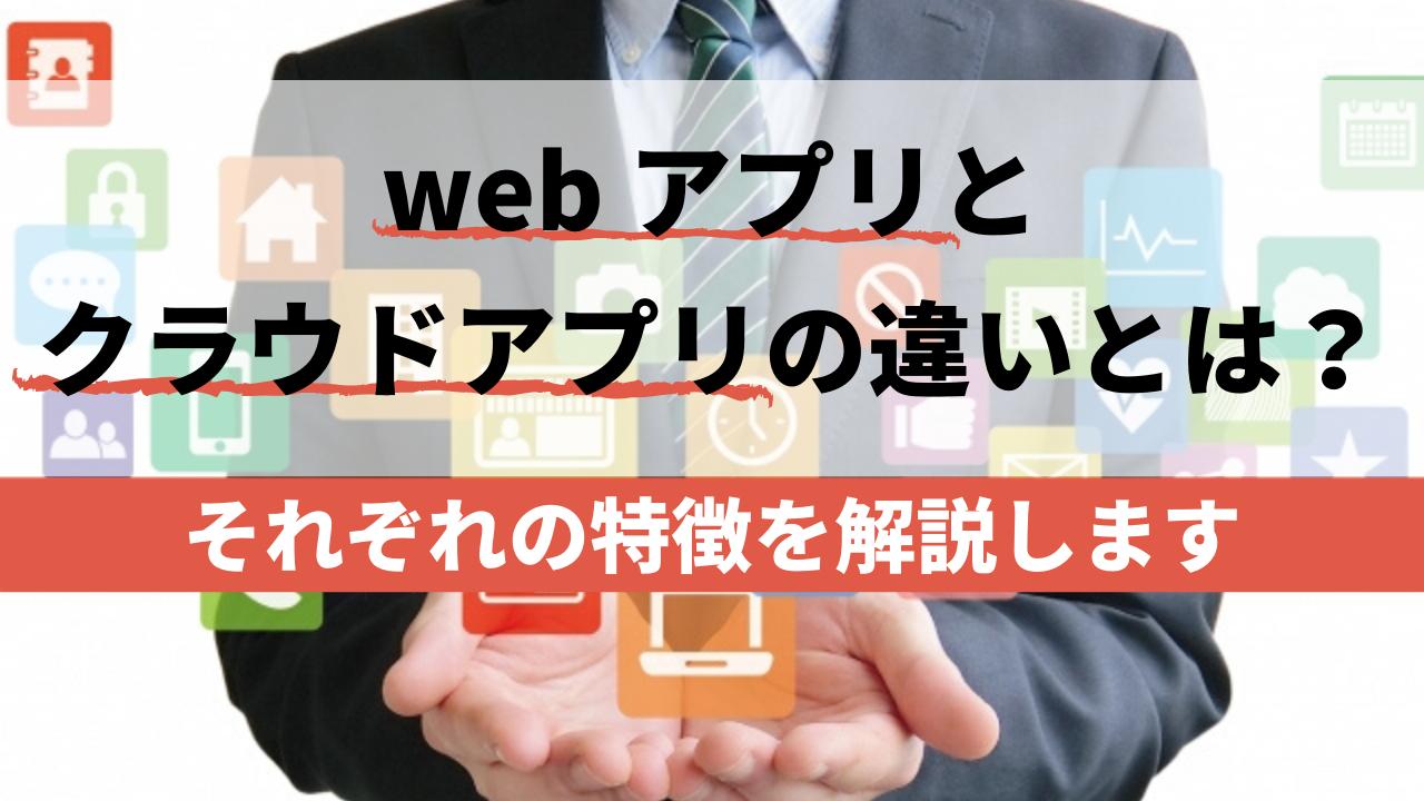 web アプリとクラウドアプリはどう違う?疑問にお答えします!
