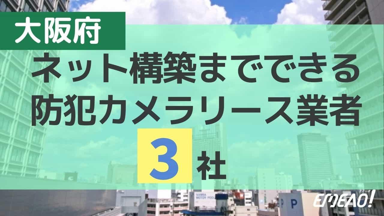 4ff3096afcf0bdd52a69c849478d8459 - 大阪府でネット構築に定評のある防犯カメラリースに対応する業者3選