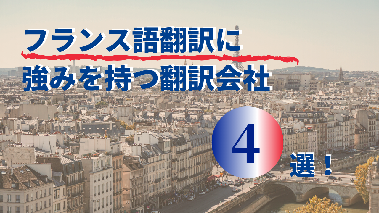 リーズナブルな価格でフランス語翻訳が可能な翻訳会社4選!