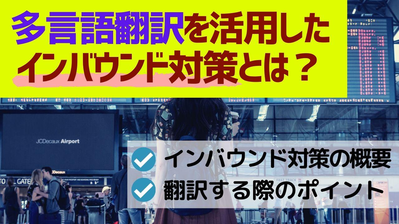 インバウンド対策には必須の多言語翻訳!押さえるべきポイントを解説