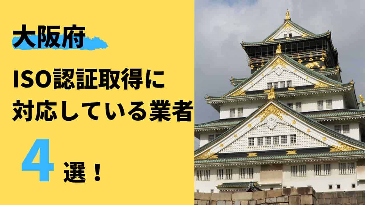 大阪府でISO認証取得の実績が豊富なおすすめコンサル会社4選