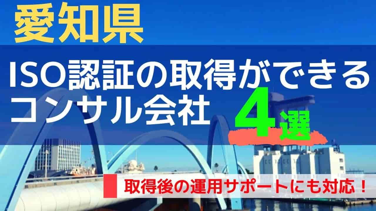 愛知県でISO認証の取得後も運用サポートするコンサル会社4選
