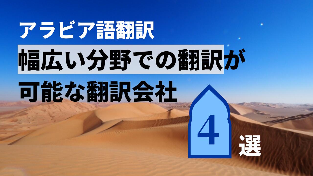 アラビア語の翻訳に強みを持ち幅広い分野での翻訳が可能な翻訳会社4選
