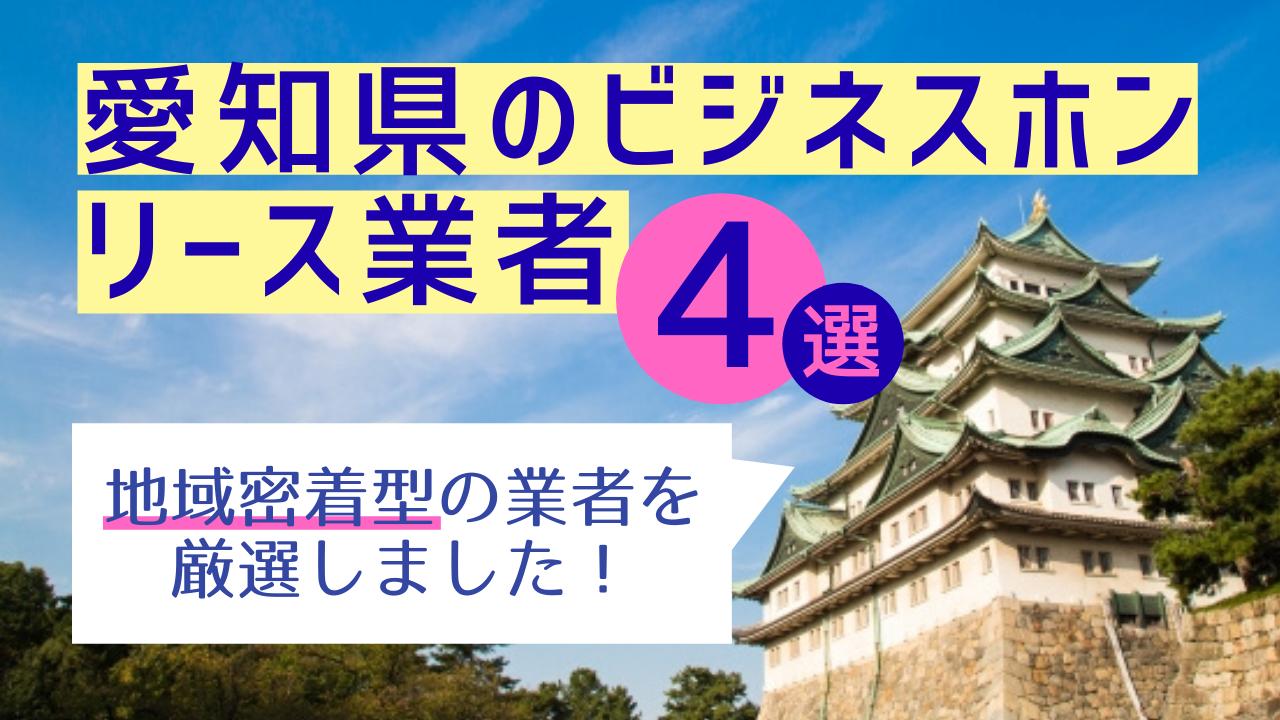 5e28b2a2a2d45d18862c65956368d6ee - 愛知県で迅速な対応ができる地域密着型のビジホンリース業者4選
