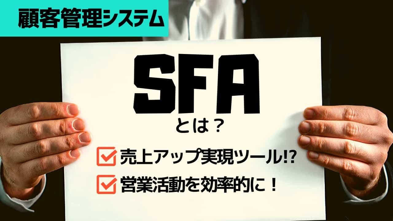 SFAとは?マーケティングでどのように役立てることが可能?