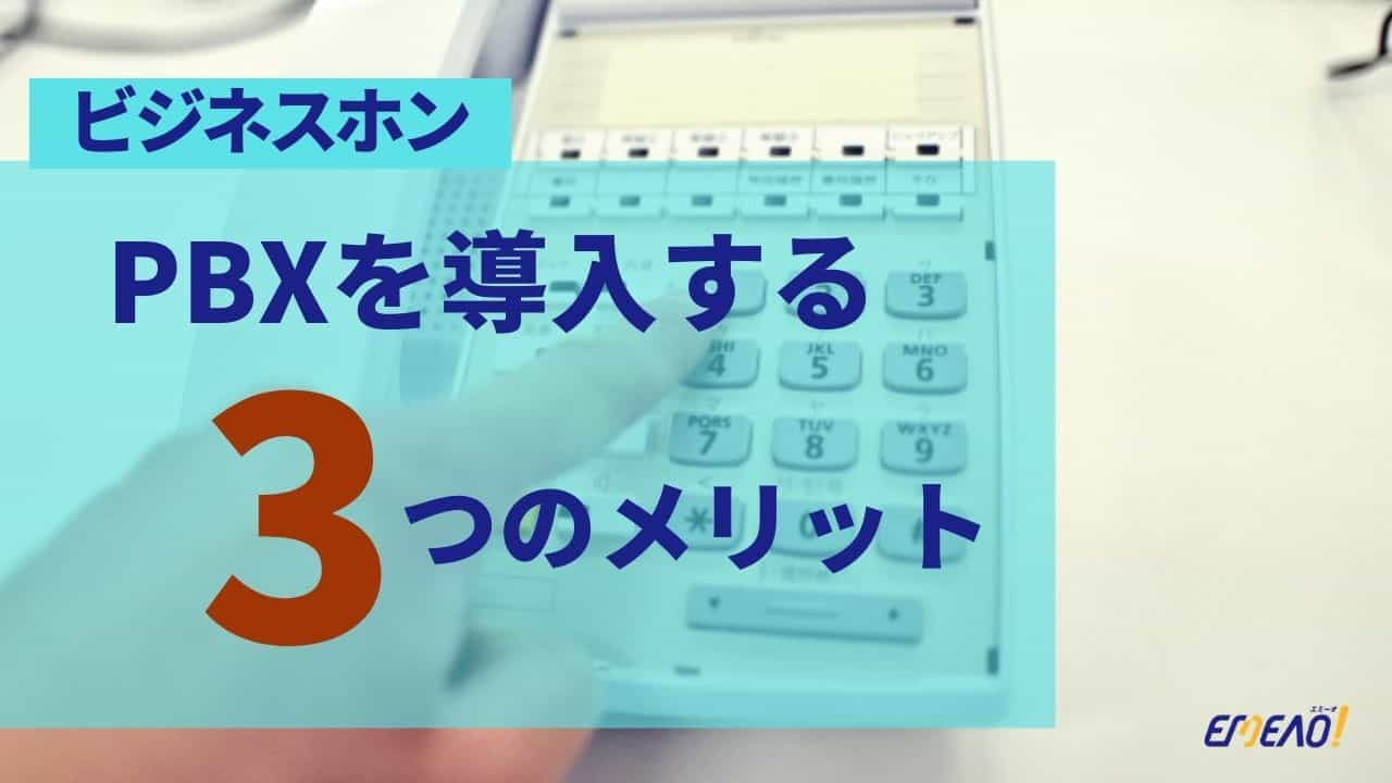 690191246732703dab5e43455e249686 - 主装置よりもPBXの方がいい?PBXを導入するメリットを解説